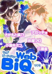 WebBiQ 2012年9月号