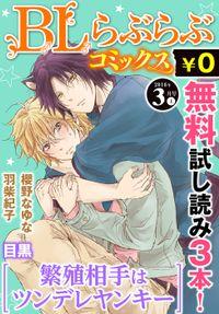 ♂BL♂らぶらぶコミックス 無料試し読みパック 2016年3月号 上(Vol.43)