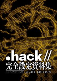 『.hack//』完全設定資料集