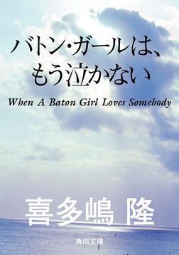 バトン・ガールは、もう泣かない-電子書籍