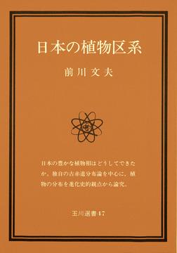 日本の植物区系-電子書籍