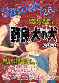 Splush vol.26 青春系ボーイズラブマガジン