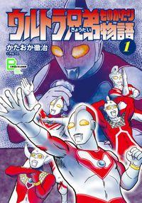 ウルトラ兄弟物語(文春デジタル漫画館)
