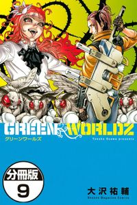 GREEN WORLDZ 分冊版(9)