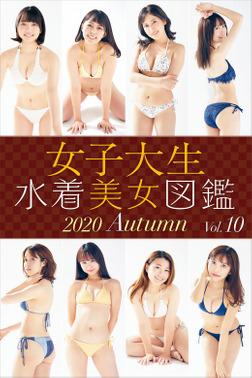女子大生水着美女図鑑 2020Autumn-電子書籍