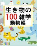 生き物の雑学【100】動物編