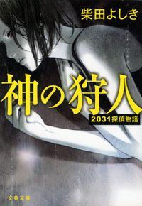 2031探偵物語 神の狩人(文春文庫)