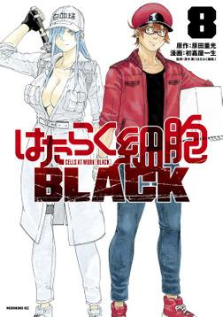はたらく細胞BLACK(8)-電子書籍