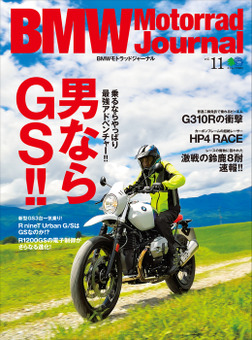 BMW Motorrad Journal vol.11-電子書籍