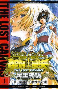 聖闘士星矢 THE LOST CANVAS 冥王神話 1