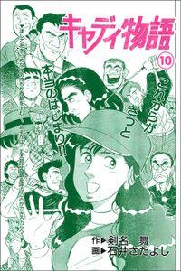 キャディ物語 10巻