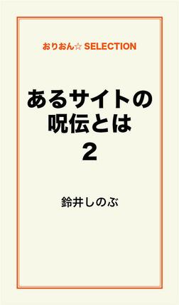 あるサイトの呪伝とは2-電子書籍