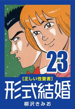 [正しい性聖書] 形式結婚 (23) ロリータな人-電子書籍