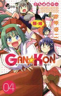 GAN☆KON(4)