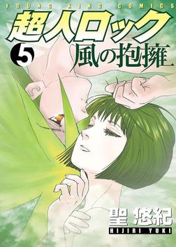 超人ロック 風の抱擁 / 5-電子書籍