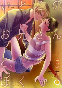 いとこのお兄さんと、ぼく (5)-電子書籍