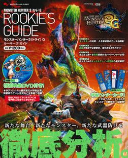 モンスターハンター3(トライ)Gルーキーズ・ガイド-電子書籍