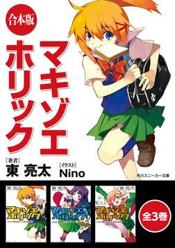 【合本版】マキゾエホリック 全3巻-電子書籍