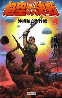 超空の決戦 (4)沖縄独立大作戦