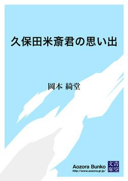 久保田米斎君の思い出-電子書籍