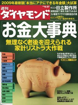 週刊ダイヤモンド 09年6月27日号-電子書籍