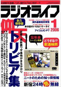 ラジオライフ2006年1月号