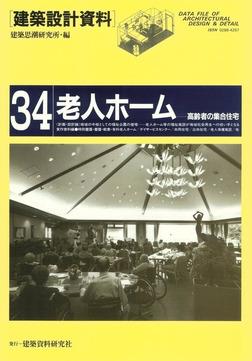 老人ホーム-電子書籍