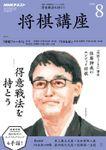 NHK 将棋講座 2018年8月号