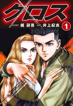 クロス(1)-電子書籍