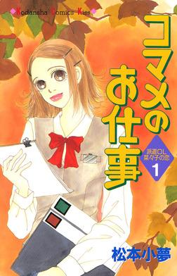 コマメのお仕事(1)-電子書籍
