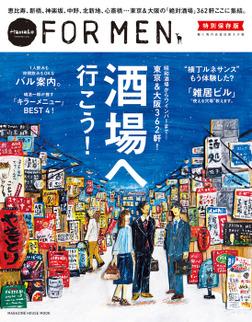 Hanako FOR MEN 特別保存版 酒場へ行こう!-電子書籍
