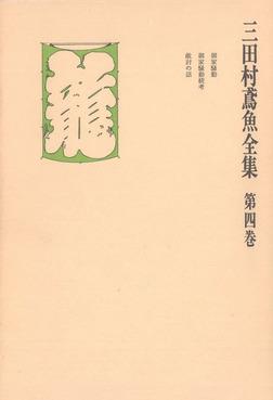 三田村鳶魚全集〈第4巻〉-電子書籍