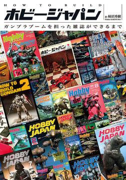 HOW TO BUILD ホビージャパン ガンプラブームを担った雑誌ができるまで-電子書籍