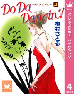 Do Da Dancin'! 4-電子書籍