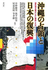 沖縄の占領と日本の復興 植民地主義はいかに継続したか