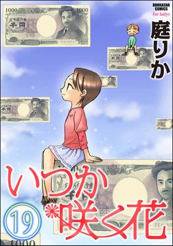 いつか咲く花(分冊版) 【第19話】-電子書籍