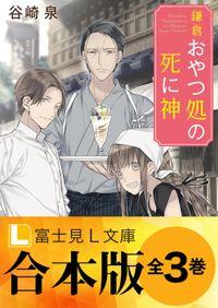 【合本版】鎌倉おやつ処の死に神 全3巻