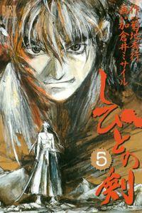 しびとの剣 (5)