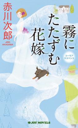 霧にたたずむ花嫁-電子書籍