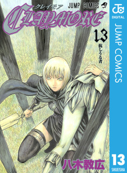 CLAYMORE 13-電子書籍