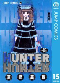 HUNTER×HUNTER モノクロ版 15