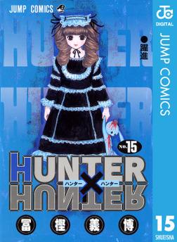 HUNTER×HUNTER モノクロ版 15-電子書籍