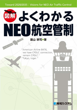 よくわかるNEO航空管制-電子書籍