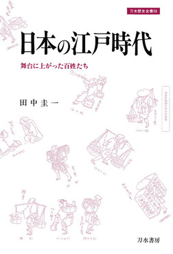 日本の江戸時代 舞台に上がった百姓たち-電子書籍