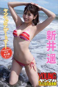 新井遥・ヤンマガアザーっす!<YM2020年46号未公開カット> ヤンマガデジタル写真集