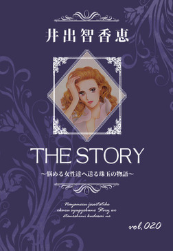 THE STORY vol.020-電子書籍