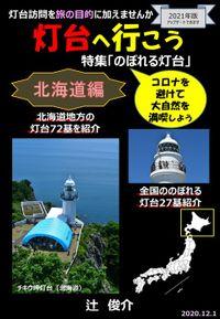 灯台へ行こう-北海道編/のぼれる灯台-