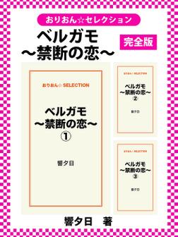 ベルガモ~禁断の恋~ 完全版-電子書籍