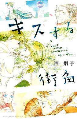 キスする街角-電子書籍