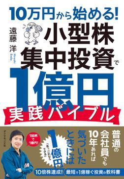 10万円から始める! 小型株集中投資で1億円 実践バイブル-電子書籍